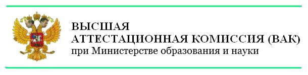 Высшая аттестационная комиссия (ВАК) при Министерстве образования и науки