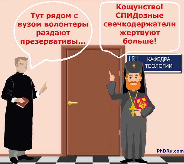 РПЦ против презиков