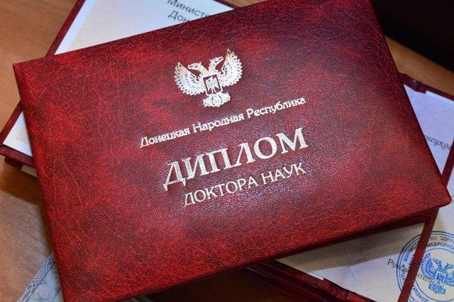 Диплом доктора наук ДНР