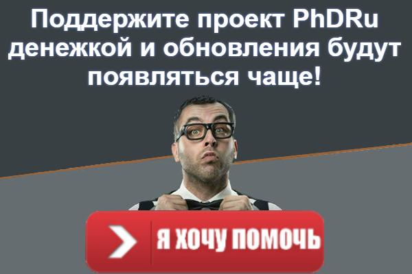 Поддержите проект PhDRu денежкой и обновления будут появляться чаще!