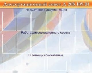 Как диссоветы отказывают соискателям phd в России В какой диссертационный совет соискатель может представить диссертацию к защите