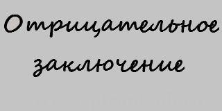 Предзащита на кафедральном собрании phd в России negative resolution