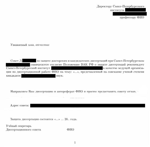 сопроводительное письмо в вак образец - фото 3