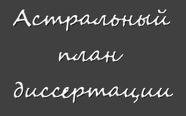 Концепция диссертации phd в России Астральный план диссертации