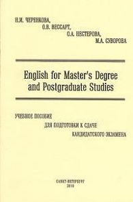 English for Master's Degree and Postgraduate Studies