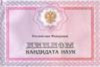 Кандидатский диплом