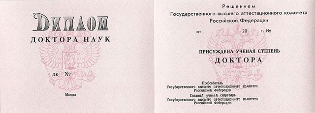 Молодой доктор наук phd в России Диплом доктора наук