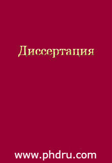 Требования к диссертационному исследованию phd в России То есть ученая степень кандидата наук присуждается диссертационным советом по результатам публичной защиты диссертации