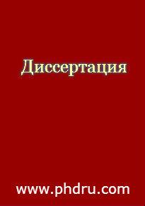 Титульныцй лист диссертации phd в России Как оформить титульный лист диссера титульник для диссертации