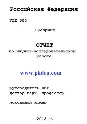 Как сослаться на научный отчет phd в России Как сослаться на депонированную работу или отчёт о научно исследовательской работе