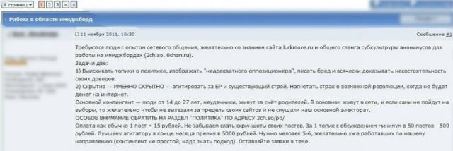Пост за пятнадцать рублей от единой россии