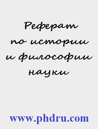 Реферат по философии phd в России referat