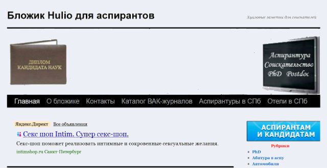Advertising on AspirantSPb.Ru