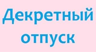 Декретный отпуск phd в России Отпуск по беременности и родам декретный отпуск предоставляется сотрудникам на установленный период времени до и после рождения ребёнка