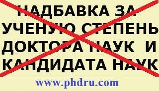 Русские издания в ... - PhD в России
