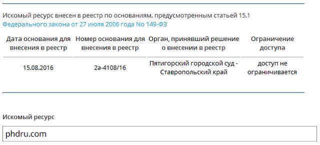 Роскомнадзор не заблокировал сайт