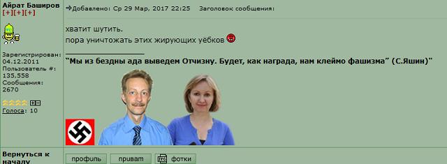 Еще постинг Айрата Баширова на форуме сисадминс