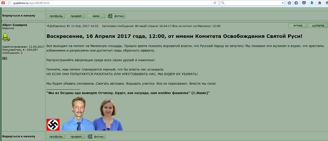 Айрат Баширов номер 2 на форуме сисадминс