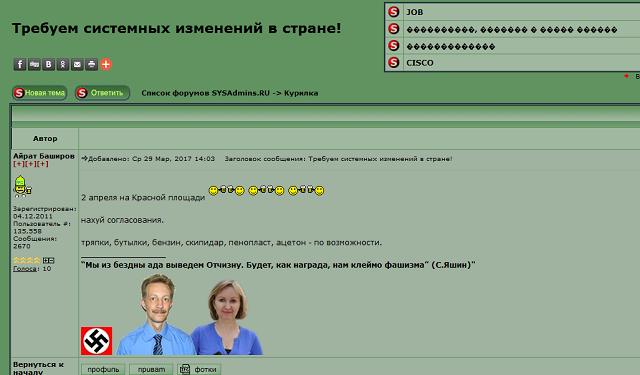 Айрат Баширов на форуме сисадминс