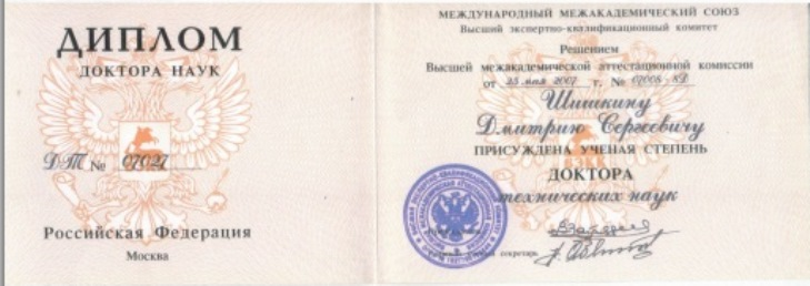 Докторский диплом Шишкина
