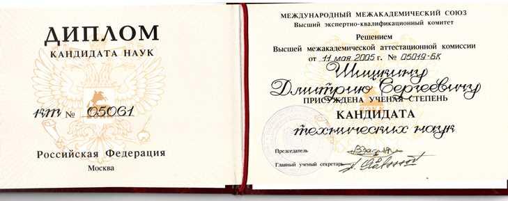 Кандидатский диплом Шишкина