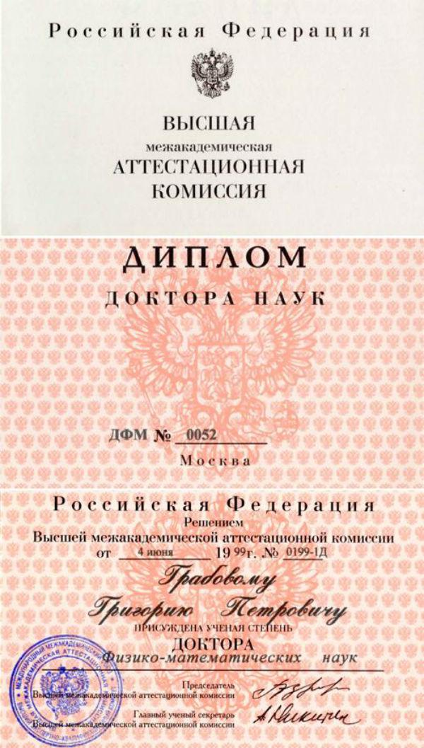 докторский диплом Григория Петровича Грабового