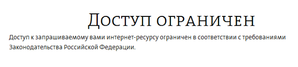 Доступ к запрашиваемому вами интернет-ресурсу ограничен в соответствии с требованиями Законодательства Российской Федерации