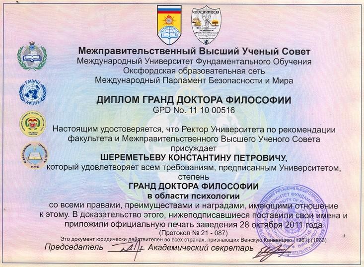 Про ВААК при МУФО phd в России Диплом гранд доктора философии от МУФО