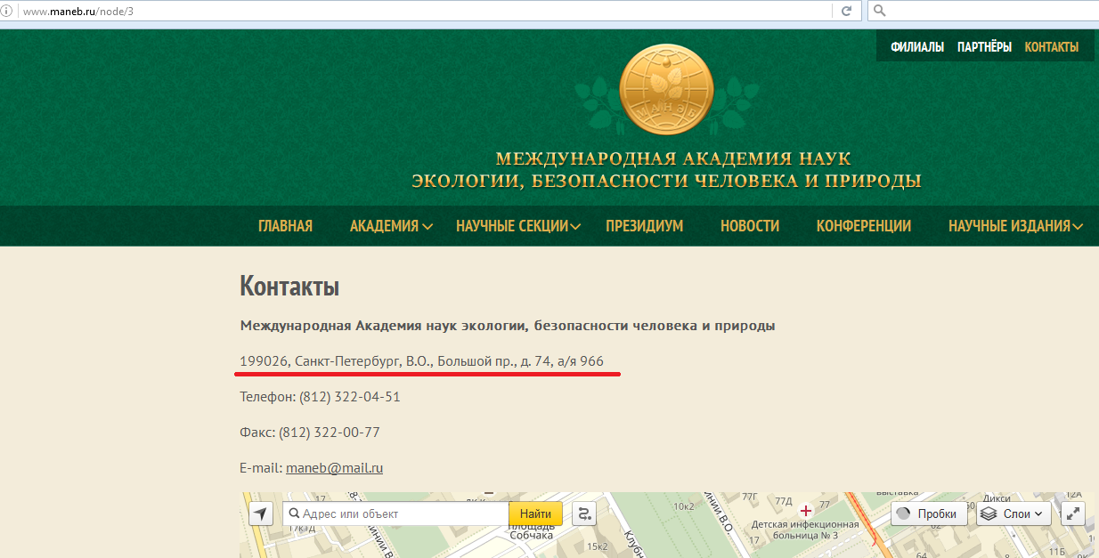 Кандидатские и докторские дипломы МАНЭБ phd в России На старом сайте МАНЭБ в разделе