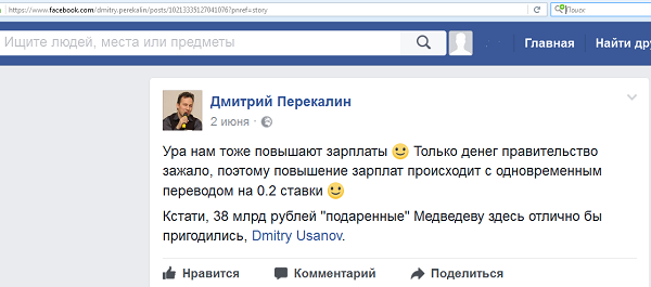 Фейсбук Перекалина