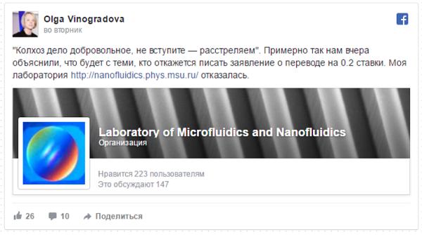 Фейсбук Виноградовой