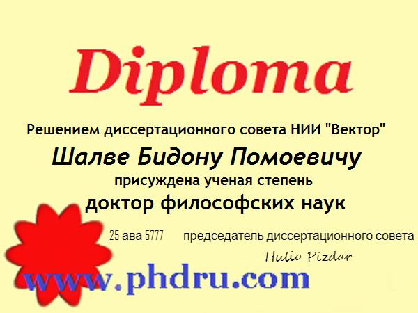 Шалва Бидон Помоевич