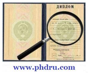 Diploma & Magnifying glass