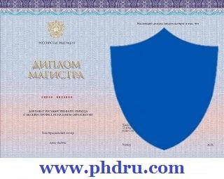 Diploma Defence